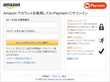 アマゾンアカウントサインイン方法