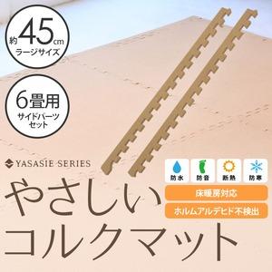 やさしいコルクマット 約6畳分 サイドパーツ ラージサイズ(45cm×45cm)