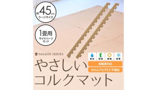 やさしいコルクマット 約1畳分 サイドパーツ ラージサイズ(45cm×45cm)