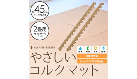 やさしいコルクマット 約2畳分 サイドパーツ ラージサイズ(45cm×45cm)