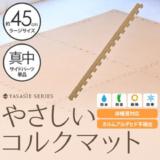 やさしいコルクマット 真中用サイドパーツ 8本 ラージサイズ(45cm×45cm)