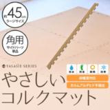 やさしいコルクマット 角用サイドパーツ 4本 ラージサイズ(45cm×45cm)