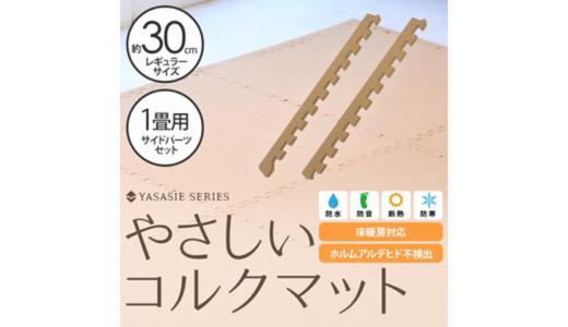 やさしいコルクマット 約1畳分 サイドパーツ レギュラーサイズ(30cm×30cm)