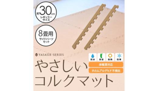 やさしいコルクマット 約8畳分 サイドパーツ レギュラーサイズ(30cm×30cm)