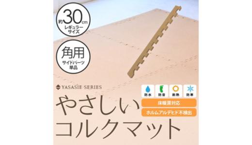 やさしいコルクマット 角用サイドパーツ 4本 レギュラーサイズ(30cm×30cm)